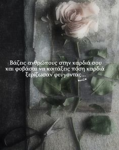 Image in greek quotes📝 collection by gia on We Heart It Favorite Quotes, Best Quotes, Love Quotes, Silent Treatment Quotes, Wattpad Quotes, Motivational Quotes, Inspirational Quotes, Daily Inspiration Quotes, Greek Quotes