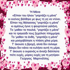 Happy Name Day, Happy Mothers Day, Clay Crafts, Diy And Crafts, Mother Day Wishes, Greek Beauty, Kai, Mother And Father, Love Words