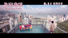 Visit nameofthesong for the trailermusic of: Temporary Family - Trailer (Hong Kong - English Subtitles)