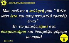 Funny Memes, Greek Quotes, Out Loud, Lol, Humor, Funny Things, Humour, Funny Photos