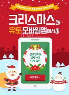 【✔】Supercar123。COM 가입코드:6623【✔】금액&리그 제한없이 무제한 배팅 가능한 해외에이전시 SCBET 입니다. 신규 첫충10매충5낙첨금3지인추천 최대 10스포츠 0.25카지노.7롤링 보너스 제공/해외에이전시 최초! 비트코인 결제 가능ぉ스포츠토토추천 Web Design, Pop Art Design, Layout Design, Graphic Design, Banner Template, Web Banner, Korea Design, Merry Christmas, Xmas