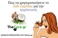 Για να χρησιμοποιήσετε το λάδι καρύδας για την τριχόπτωση, το πρώτο πράγμα που θα πρέπει να γνωρίζετε είναι, ότι χρησιμοποιείτε κυρίως για όλους τους τύπους μαλλιών, ενώ βελτιώνει την υγεία του τριχωτού της κεφαλής και