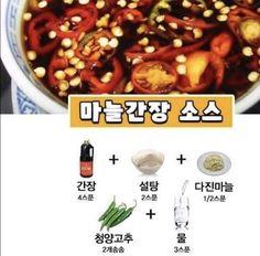 저장했다가 나중에 써먹을 비법소스에요! ㅋㅋ 정말 비법소스인지는 잘 몰라요! 만들었는데 정말 맛있다!!!... K Food, Food Menu, Food Porn, Easy Cooking, Cooking Recipes, Korean Side Dishes, Diet Dinner Recipes, Survival Food, Kitchens