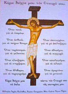 Δείξε μου τον Σταύρο σου.... God Prayer, Over The Years, Christianity, How To Find Out, Alcoholic Drinks, Prayers, Religion, Faith, Quotes