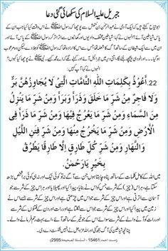 Say Hifazat Ki Dua'ain - Farhat Hashmi Islamic Phrases, Islamic Messages, Islamic Dua, Quran Quotes Inspirational, Islamic Love Quotes, Religious Quotes, Prayer Verses, Quran Verses, Tahajjud Prayer