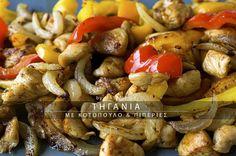 Τηγανιά κοτόπουλου με πιπεριές Stuffed Mushrooms, Meat, Chicken, Vegetables, Cooking, Recipes, Food, Stuff Mushrooms, Kitchen