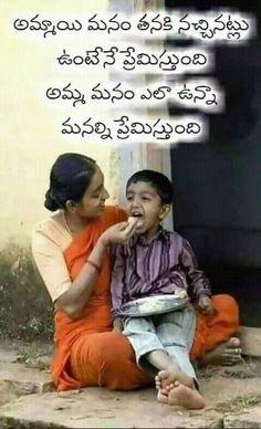 Mothers Love Quotes, Dad Quotes, Mother Quotes, Smile Quotes, Cute Quotes, Love Quotes In Telugu, Telugu Inspirational Quotes, Motivational Quotes For Life, Positive Quotes