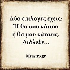 Crush Quotes, Mood Quotes, Graffiti Quotes, Best Quotes, Funny Quotes, Funny Greek, Funny Statuses, Greek Quotes, Funny Laugh