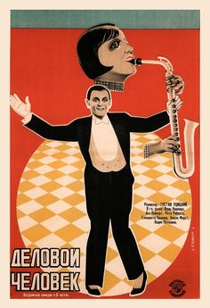 The Sax Jazz Dance - Art Print - Postercrazed Avant Garde Film, Russian Avant Garde, Jazz Poster, Jazz Dance, Dance Art, Vintage Posters, Vintage Art, Russian Constructivism, Modern Art Movements