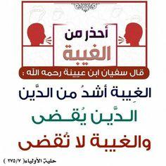Islam, Life, Home Decor, Homemade Home Decor, Decoration Home, Home Decoration