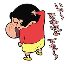 shin chan - Google Search Cute Disney Wallpaper, Cute Cartoon Wallpapers, Sinchan Cartoon, Shin Chan Wallpapers, New Emojis, Crayon Shin Chan, Favorite Movie Quotes, Whatsapp Dp Images, Photo Quotes