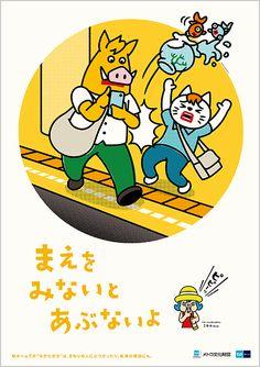 東京メトロのマナーポスター 2014年7月