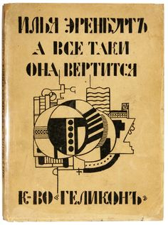 Cyrillic lettering and design by Fernand Léger  book cover  Ilia Erenburg, A Vse-taki Ona Vertitsya ('And Yet, It Moves') Moscou/Berlin: Gelikon, 1922. Photoengraving