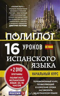 """Книга """"Испанский язык. 16 уроков. Начальный курс (+ 2 DVD)"""" А. М. Кржижевский - купить на OZON.ru книгу с быстрой доставкой по почте   978-5-699-76707-6"""