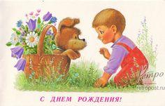 Открытка с днем рождения, С днем рождения! Мальчик и щенок в корзине цветов, Зарубин В., 1989 г.