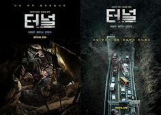 (/^▽^)/ New Korean movie #Tunnel is a heart-pounding thriller about a man trapped underground, premieres on August 10, TODAY!  #meetunniceleb #Kmovie #HaJungwoo #BaeDoona #OhDalsoo #directorKimSunghoon #Kculture #Koreanbeauty #Koreancosmetics