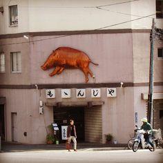 Yamakujira Sukiyaki Momonjiya - Japanese sukiyaki restaurant where game animals are served. #japantravel #tokyo #japaneserestaurant #japanesefood #gibier