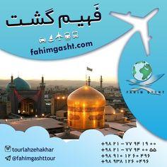 تور مشهد از تورهای ایرانگری فهیم گشت می باشد و خوشحالیم که تا به امروز توانسته ایم رضایت مشتریان خود را به دست آورده و همواره در خدمت این عزیزان باشیم  02177940055 09101260496
