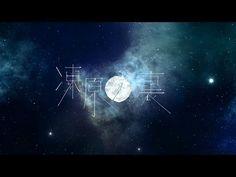 YankaNoi - 凍原の裏 - YouTube Youtube, Graphic Design, Celestial, World, Outdoor, Outdoors, The World, Outdoor Games, The Great Outdoors