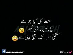 Funny Quotes For Whatsapp, Funny Whatsapp Status, Funny Qoutes, Jokes Pics, Jokes Images, Laughing Colors, Student Jokes, Poetry Funny, Spirit Quotes