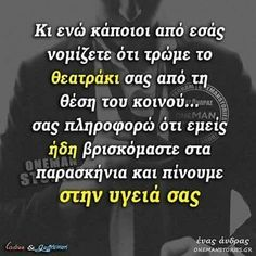 Η εικόνα ίσως περιέχει: κείμενο My Philosophy, Greek Quotes, Picture Quotes, Quote Pictures, Food For Thought, Life Quotes, Thoughts, Words, Instagram Posts