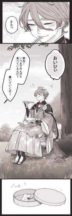 いちや (@bunkei_miyabi36) さんの漫画 | 28作目 | ツイコミ(仮) Manga Anime, Anime Art, Tanabata, Touken Ranbu, Me Me Me Anime, Otaku, Geek Stuff, Kawaii, Fan Art