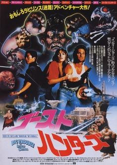 Big Trouble In Little China Poster Japan