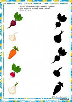 vegetable shadow worksheet | Crafts and Worksheets for Preschool,Toddler and Kindergarten