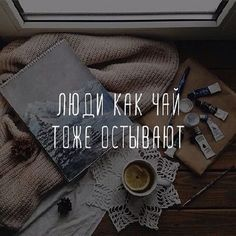 Люди тоже остывают, как чай.. Mood Quotes, True Quotes, Funny Quotes, Motivational Phrases, Inspirational Quotes, Russian Quotes, My Mood, Cool Words, Quotations