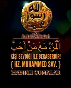 Muhammed Sav, Islamic Images, Religion, Christmas Ornaments, Holiday Decor, Instagram, Allah, Beds, Christmas Jewelry