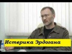 Сергей Михеев о фашистских методах и истерике Эрдогана