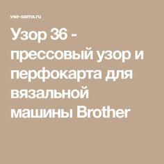 Узор 36 - прессовый узор и перфокарта для вязальной машины Brother