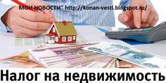 Мои новости: Новый налог на квартиры удивит россиян. Платежки с налогами за 2015 год должны, как обычно, массово приходить весной. Налог на квартиры, дачи и гаражи многих удивит, поскольку заметно вырастет.