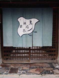 """dontrblgme: The entrance gate of """"Ryoutei"""" (via kamomebird)"""