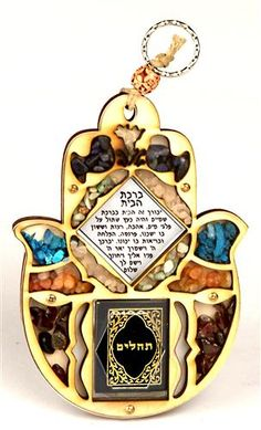 Wood Hamsa with Semi-precious stones. Home rEAL real psalms book. blessing in Hebrew. SIZE: h 14/w 11 cm, from jerusalempearls.com