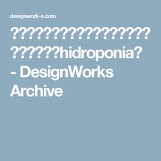 ペットボトルを利用した家庭野菜栽培のアイデア「hidroponia」 - DesignWorks Archive