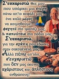 Orthodox Christianity, I Pray, Morning Quotes, Amen, Prayers, Faith, Decor, Decoration, Prayer