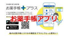 お薬手帳 アプリ