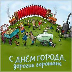 Универсальные открытки и картинки поздравления с днем любого города Карты, Плакаты С Фильмами