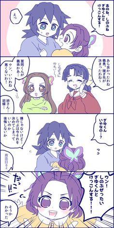 Demon Slayer, Slayer Anime, Anime Vs Cartoon, Moon Book, World Of Gumball, Kawaii, Cute Comics, Sword Art Online, Doujinshi