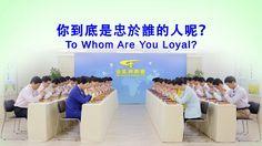 【東方閃電】全能神的發表《你到底是忠於誰的人呢?》