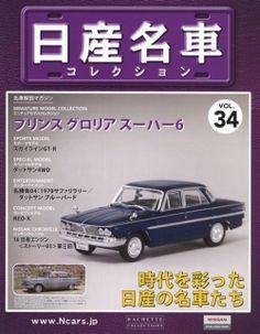 NISSAN meisha Collection vol.34 Prince Gloria Super 6 S41D-1 HACHETTE