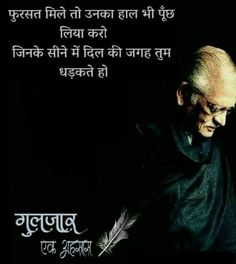 Ol qoutes r👌👌thnkuuu Apj Quotes, Motivational Picture Quotes, Hindi Quotes On Life, People Quotes, Poetry Quotes, True Quotes, Best Quotes, Qoutes, Best Friend Love Quotes