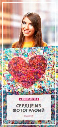 Сотни счастливых мгновений собраны в картине «Сердце из фотографий». Подарок на 14 февраля (день святого Валентина).