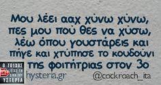 Greek Quotes, Clever, Lol, Greeks, Funny Shit, Memes, Random, Humor, Funny Things