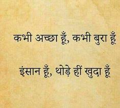 View funny jokes at Jokes. Hindi Shayari Inspirational, Dosti Quotes In Hindi, Hindi Shayari Love, Hindi Quotes Images, Hindi Quotes On Life, Friendship Quotes, Romantic Shayari, Shayari Image, Inspirational Quotes