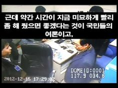 [정청래의원실 제공] (2012.12.15 17:58) 경찰청장의 이례적인 디지털분석실 방문 및 수사독촉