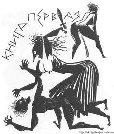 ксилография Дмитрий Бисти Золотой осел Апулей