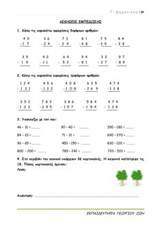 Γ ΄ Δ η μ ο τ ι κ ο ύ | 29 ΕΚΠΑΙΔΕΥΤΗΡΙΑ ΓΕΩΡΓΙΟΥ ΖΩΗ ΑΣΚΗΣΕΙΣ ΕΜΠΕΔΩΣΗΣ 1. Κάνω τις παρακάτω αφαιρέσεις διψήφιων αριθμών:... Infant Activities, Things To Do, Classroom, Math Equations, Education, Words, School, Math Exercises, Math Resources