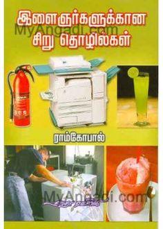 இளைஞர்களுக்கான சிறு தொழில்கள் Author: A. Books To Buy, New Books, Tamil Stories, Motivational Books, The Secret Book, Book Authors, Online Shopping Stores, Book Publishing, Book Lists